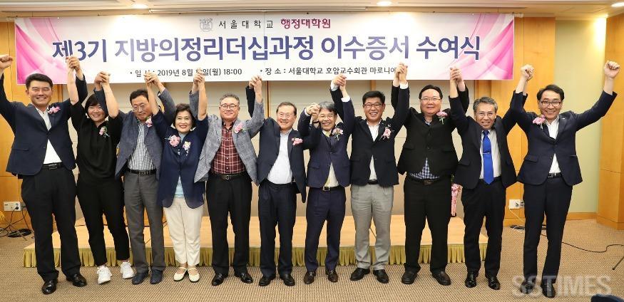도의회_서울대수료.jpg