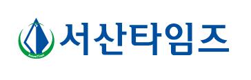 서산타임즈.jpg